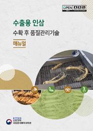 수출용 인삼 수확 후 품질관리기술 매뉴얼