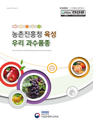 농촌진흥청 육성 우리 과수품종