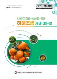 브랜드감귤 생산을 위한 하례조생 재배 매뉴얼
