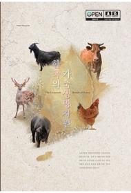 한국의 가축생명자원