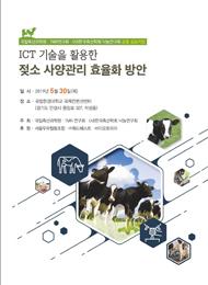 ICT 기술을 활용한 젖소 사양관리 효율화 방안 :국립축산과학원·TMR연구회·(사)한국축산학회 낙농연구회 공동 심포지엄