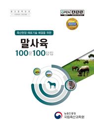 (축산현장 애로기술 해결을 위한) 말사육 100문 100답집