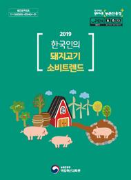 한국인의 돼지고기 소비트렌드