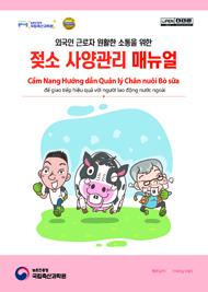 외국인 근로자 원활한 소통을 위한 젖소 사양관리 매뉴얼(한글·베트남어)