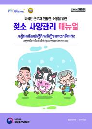 외국인 근로자 원활한 소통을 위한 젖소 사양관리 매뉴얼(한글·캄보디아어)