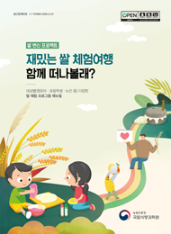 재밌는 쌀 체험여행 함께 떠나볼래? :쌀 변신 프로젝트