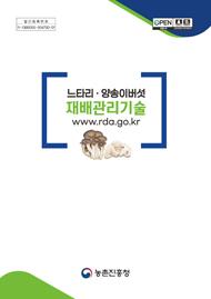 느타리·양송이버섯 재배관리기술
