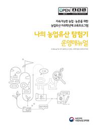 나의 농업유산 탐험기 운영매뉴얼 :지속가능한 농업·농촌을 위한 농업유산 자유학년제 교육프로그램