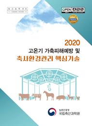 (2020)고온기 가축피해예방 및 축사환경관리 핵심기술