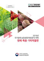 국가등록 농업생명자원(종자)목록 원예·특용·기타작물편