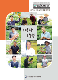 1박사 1농부 :유기농 선도농가 기술사례집