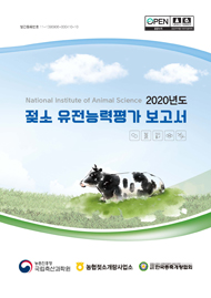 젖소 유전능력평가 보고서