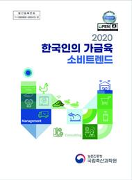 (2020) 한국인의 가금육 소비트렌드
