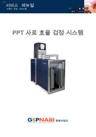 PPT 사료 효율 검정 시스템